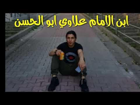 مراجلنا دتمتت الظهر بينا ينشد# ابن الامام علاوي ابو الحسن
