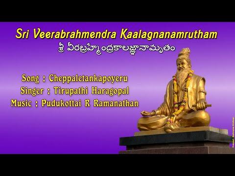 sri-madvirat-veerabrahmendra-swamy-song-|-cheppaletankapoyeru-||-jayasindoor-brahmamgaru-bhakthi-||