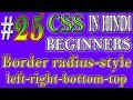 CSS Beginners In Hindi #25 - Border radius style-left-right-bottom-top