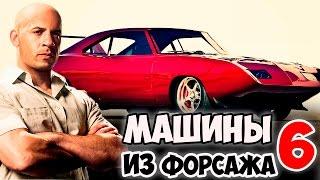 МАШИНЫ ИЗ ФОРСАЖА 6!