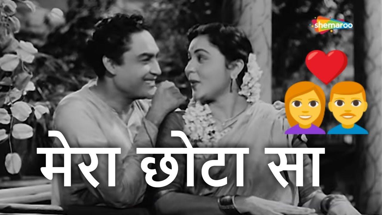 मेरा छोटा सा   Mera Chhota Sa-HD Video   Bhai Bhai(1956)   Ashok Kumar, Nirupa Roy   Lata Mangeshkar