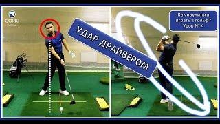 Урок по гольфу в GORKI Golf Academy - Удар драйвером