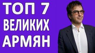 ТОП 7 ВЕЛИКИХ АРМЯН