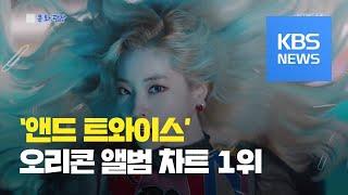 [문화광장] 트와이스 일본 2집, 오리콘 앨범 차트 1…