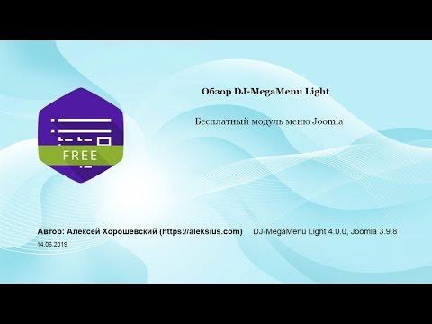 DJ-MegaMenu Light – бесплатное меню для Joomla