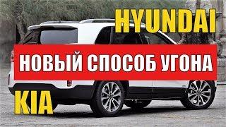 Новый способ угона KIA и Hyundai