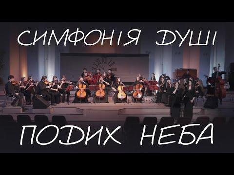 Подих неба - Християнський симфонічний оркестр «Симфонія душі»