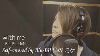 with me / Blu-BiLLioN (Self Cover)
