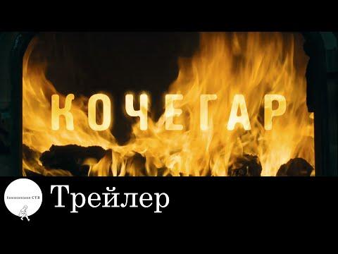 Кочегар (2010)