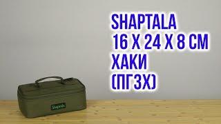 Розпакування Shaptala 16 х 24 х 8 см Хакі ПГ3Х