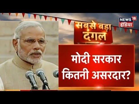 सबसे बड़ा दंगल | मोदी सरकार कितनी असरदार? | #4साल_मोदी_सरकार | News18 India