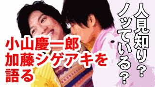 NEWS小山慶一郎、加藤シゲアキの人見知りぶりを語る チャンネル登録お願...