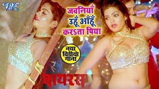 Jawaniya Unhu Aahu Unhu Aahu Karata Piya - Priyanka Singh, Santosh Puri - Bhojpuri Hit Songs 2019