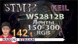 Программирование МК STM32. Урок 142. WS2812B. Ленты на 150-300 светодиодов. Часть 1