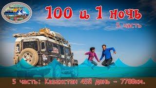 100 і 1 ніч - 5 серія: Бозой, Аральське море, БАО, каньйон Аксу. Памирский тракт