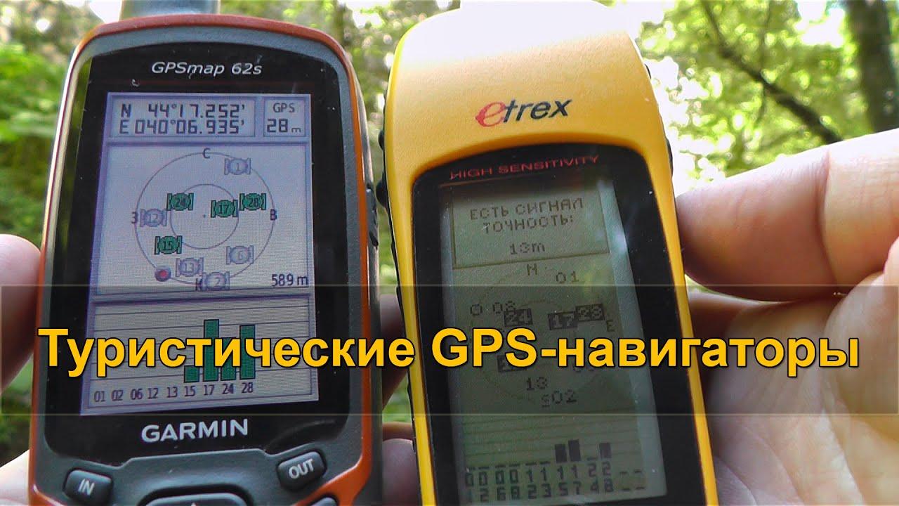 Походные gps навигаторы