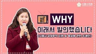 [WHY::이래서발의했습니다] 시흥시 공정무역 지원 및…