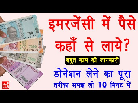 How To Raise Funds Online Donation Kaise Le Ketto Review इमरज स म प स क स इकठ ठ कर Youtube