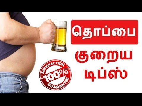 100 % தொப்பை குறைய டிப்ஸ் | How To Reduce Stomach And Belly Fat Tips In Tamil