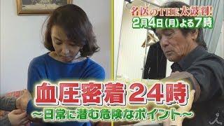 月曜よる7時 『名医のTHE太鼓判!』2月4日は、「冬の高血圧で突然死しな...