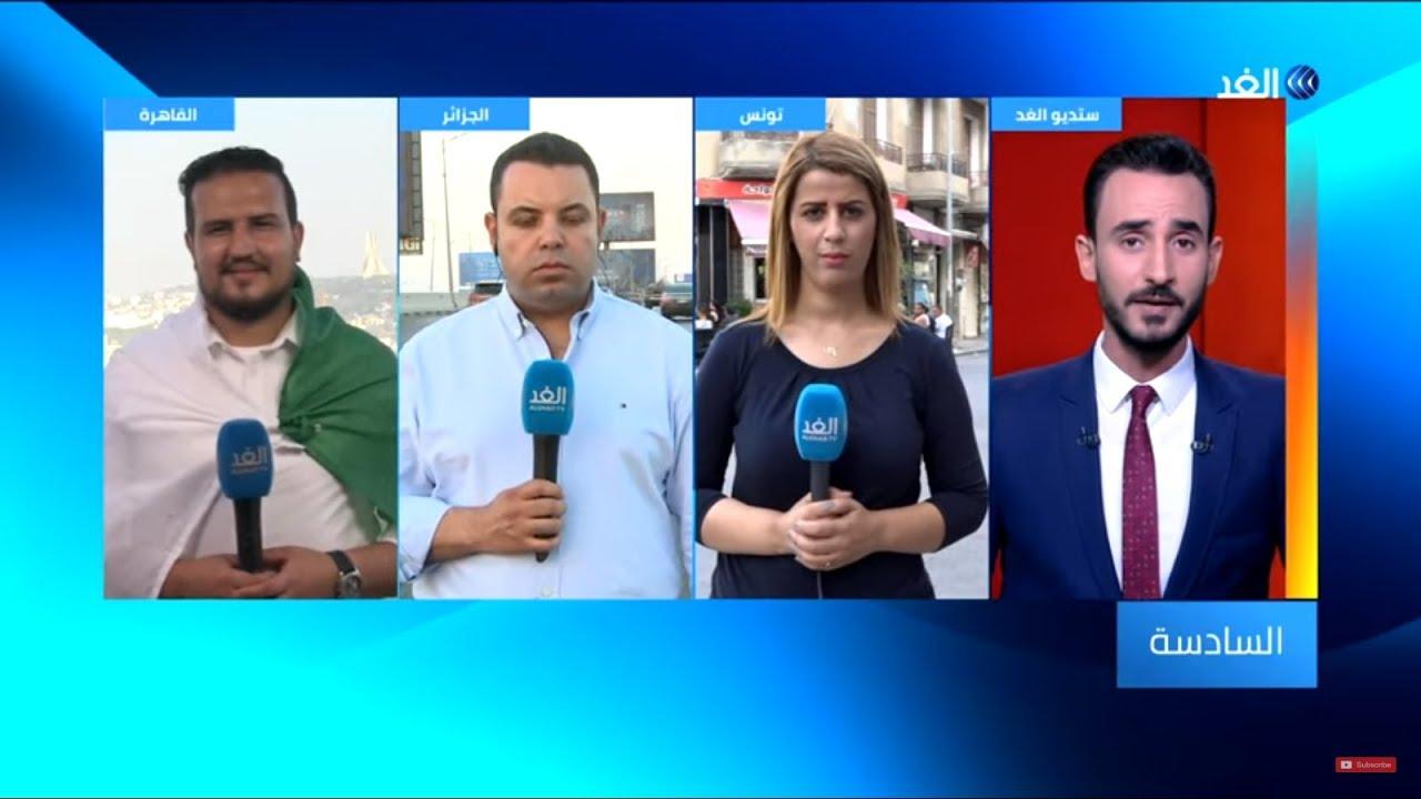 قناة الغد:مراسلو الغد يرصدون أجواء مبارتي نصف نهائي إفريقيا