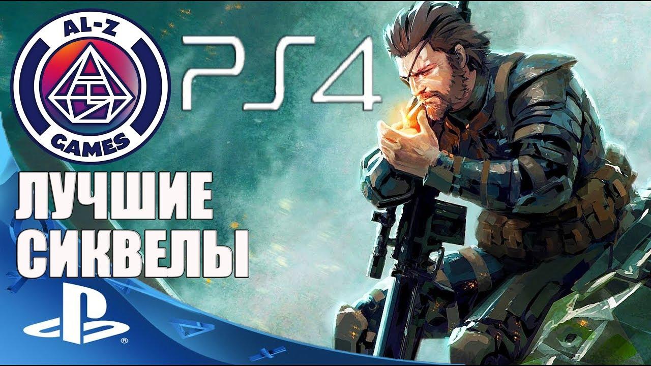 Топ 10 Лучшие Игры-Сиквелы на Sony PlayStation 4 (PS4)