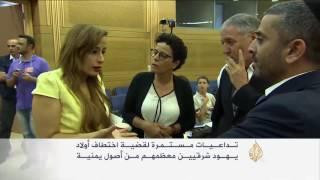 جدل بشأن اختفاء أطفال من اليهود الشرقيين
