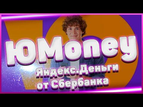 ЮMoney — Яндекс.Деньги от Сбербанка