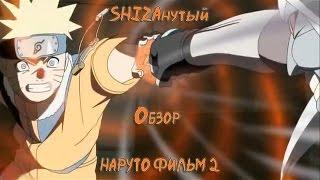 Дай жопу - это камень Гелела. [ШО#237](Naruto Movie 2)