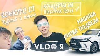 VLOG9: КОНКУРС от Тюбэтэй и  Элвина. Концерты на выборах 2018! Машина снова подвела