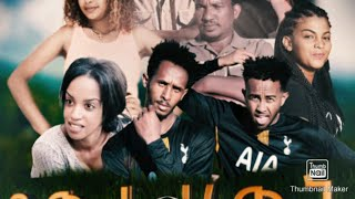New Eritrean Series Comedic  Film 2019//xeweta-hiwet(ጸወታ_ ሂወት)ታሻዓይ ክፋል//part 9//Brhane kflu