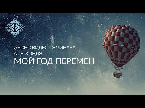 МОЙ ГОД ПЕРЕМЕН. Анонс видео-семинара Ады Кондэ