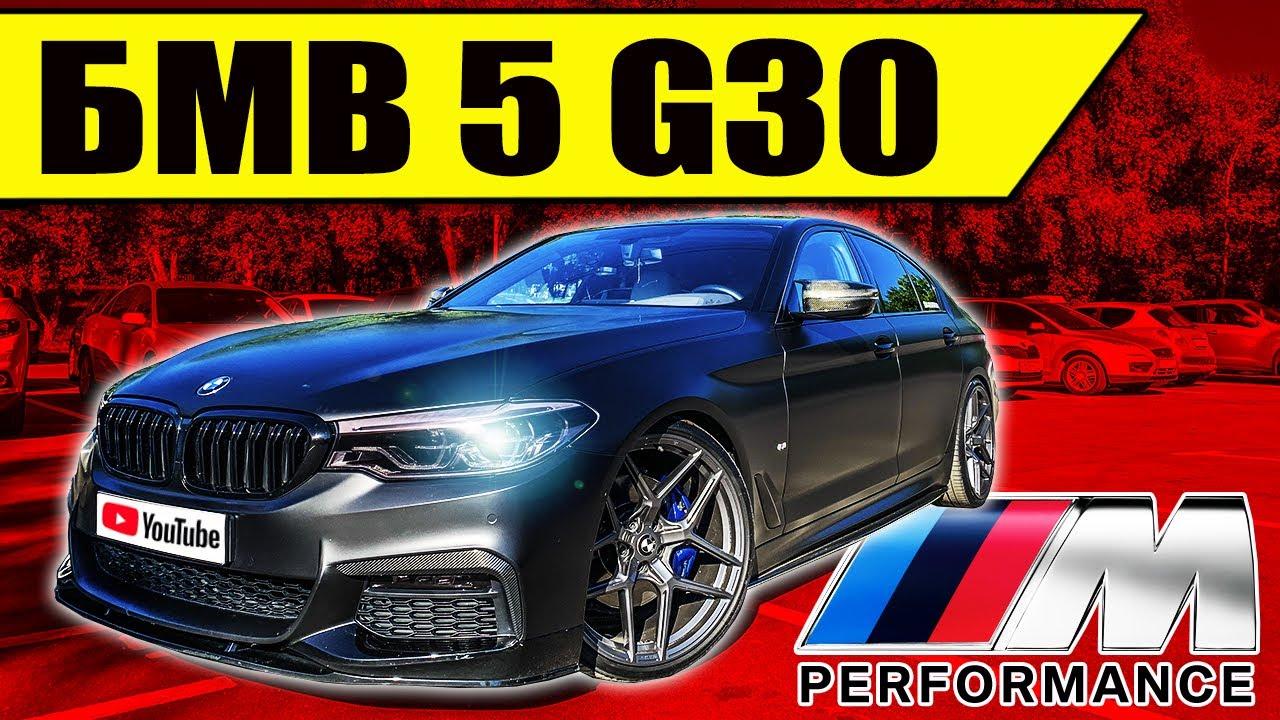 Разгон BMW 5 G30 0-260 км/ч на чипе stage 2 | 530d - честный отзыв владельца