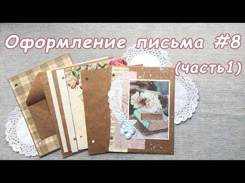 познакомиться бумажными письмами