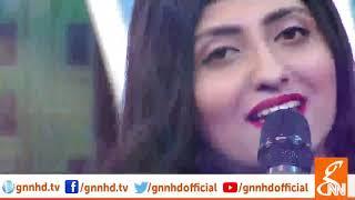 Joke Dar joke l Song Izat Fatima l GNN l 15 Feb 2019