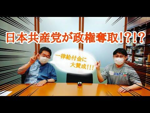 日本共産党が政権奪取!?一律給付金、消費税廃止、持続化給付金再支給!?小池晃書記局長と対談してみた