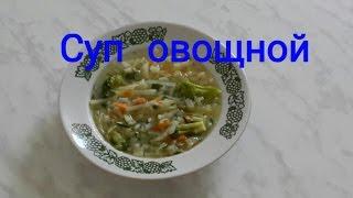 #Суп овощной на курином бульоне. #Видеорецепт.