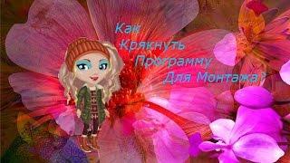 Как Крякнуть Wondershare Video Editor? | Miss Kate Avataria