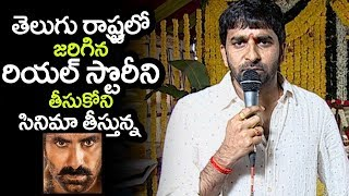 Director Gopichand Malineni Superb Speech about Ravi Teja Role in Krack Movie |  Krack Opening | FL