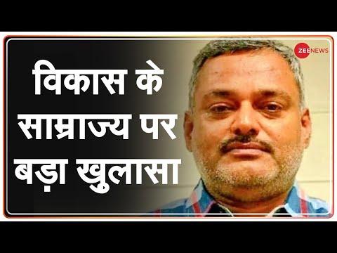 LIVE   Zee News Investigation Exclusive: Vikas Dubey के अंतरराष्ट्रीय आर्थिक साम्राज्य पर ख़ुलासा