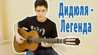 Парень играет на гитаре волшебную музыку ( Легенда - Дидюля )