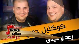 رعد ميثاق  كوكتيل جوبي | اغاني عراقي