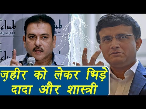 Sourav Ganguly fights with Ravi Shastri over Zaheer Khan| वनइंडिया हिंदी