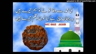 Sureh fatiha(Alhamdu Sharif) by Hafiz Khalid Jalgaon
