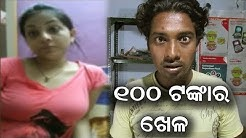 100 rea miliba || viral odia video 100 rea miliba mk odia comedy || 100 tankara khela