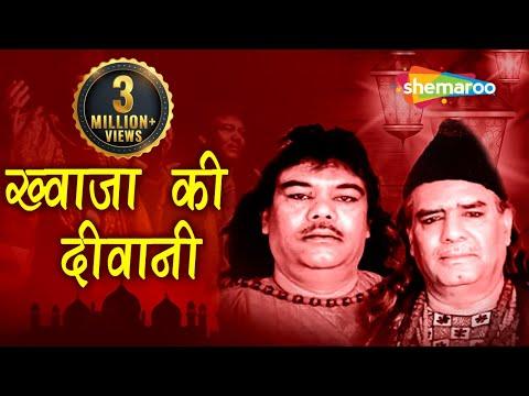 Khwaja Ki Deewani (ख्वाजा की दीवानी) by Sabri Brothers - Khwaja Gareeb Nawaz Qawwali 2018 - Ibaadat
