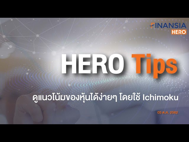 HERO Tips (3 ต.ค.62) ดูแนวโน้มของหุ้นได้ง่ายๆ โดยใช้ Ichimoku