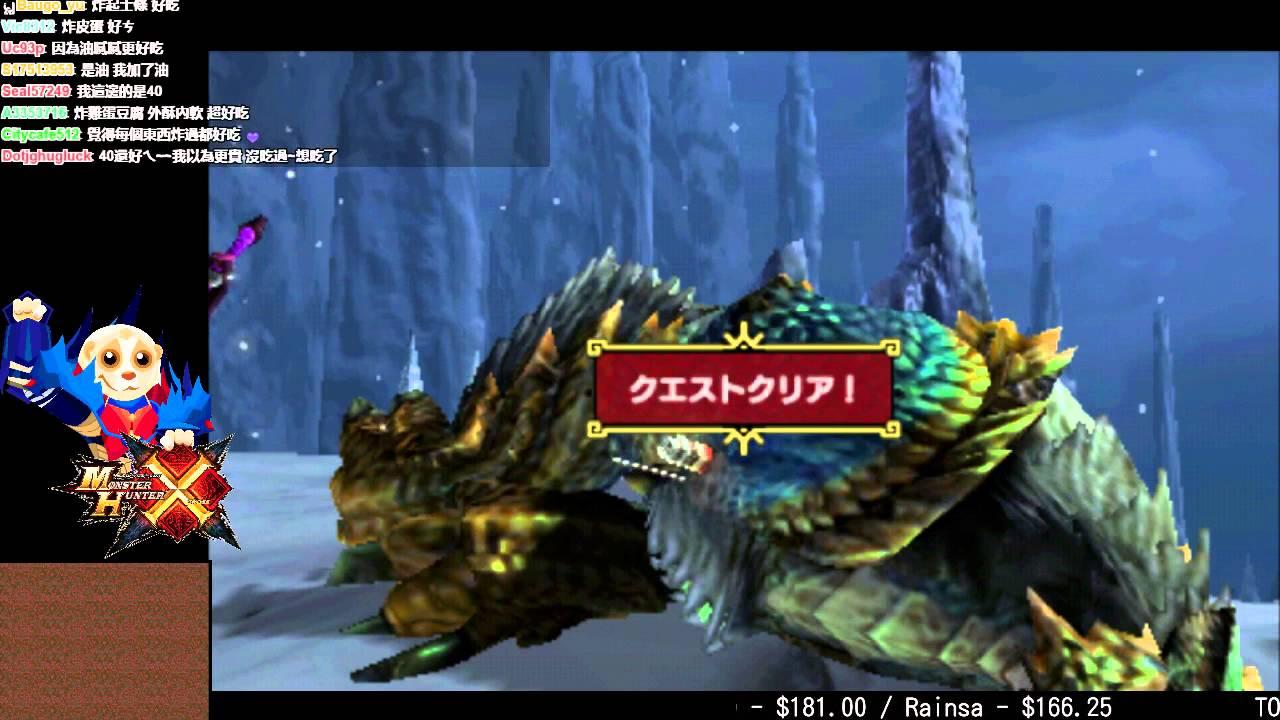 【魯蛋】3DS 魔物獵人 X 12/24 做弓裝 (part3) - YouTube