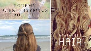 видео Электризуются волосы? Маска от Оли Метельской для послушных волос