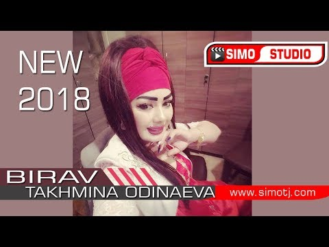 Тахмина Одинаева - Бирав 2018 | Takhmina Odinaeva - Birav 2018